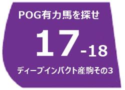2017deepimpact3
