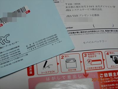 pog2017賞品2