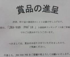 pog2018賞品画像1