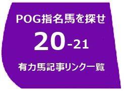 POG2020有力馬リストリンク