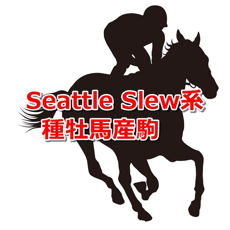 Seattle Slew系種牡馬産駒カタログキャッチ