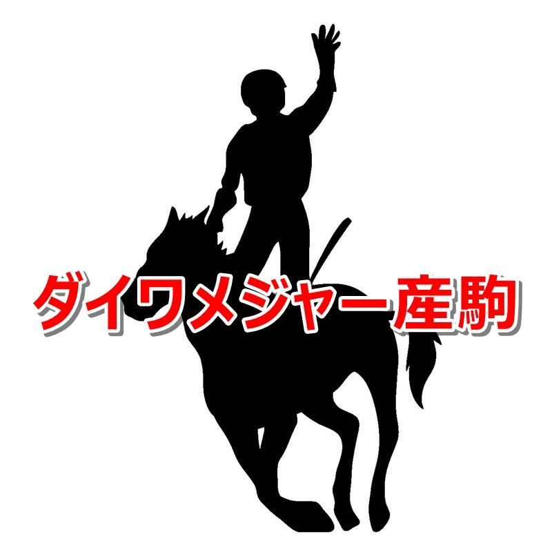 ダイワメジャー産駒カタログキャッチ