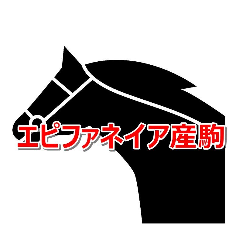 エピファネイア産駒カタログキャッチ