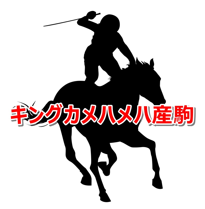 キングカメハメハ産駒カタログキャッチ