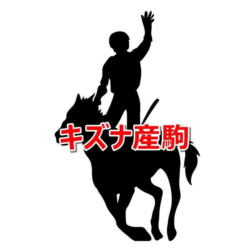 キズナ産駒カタログキャッチ