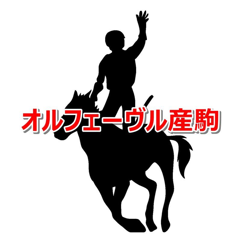 オルフェーヴル産駒カタログキャッチ