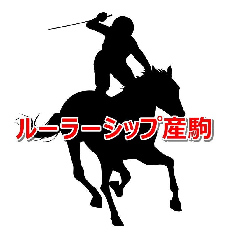 ルーラーシップ産駒カタログキャッチ