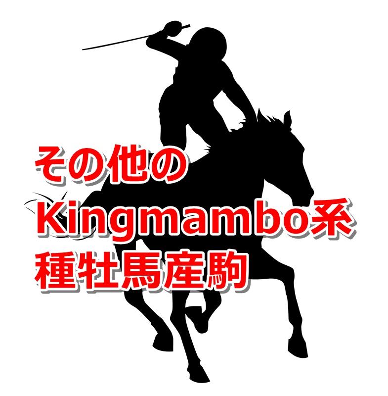 その他のKingmambo系種牡馬産駒カタログキャッチ