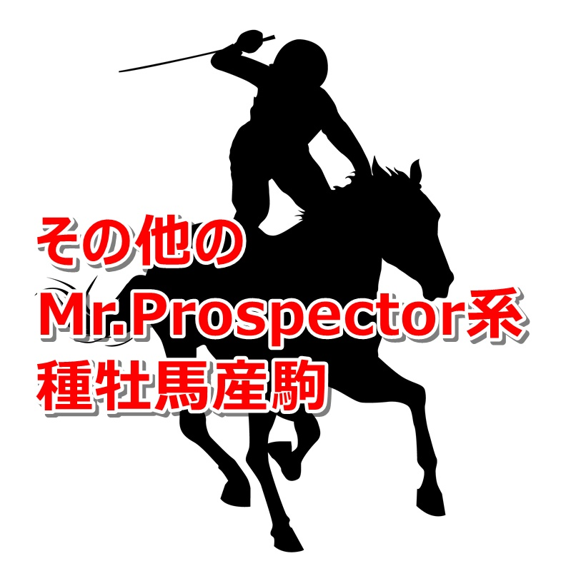 その他のMr.Prospector系種牡馬産駒カタログキャッチ