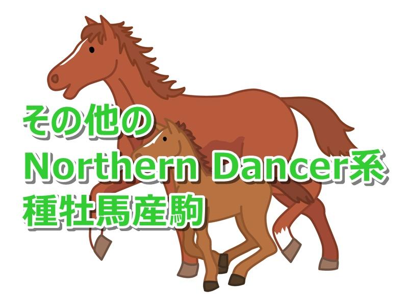 その他のNorthern Dancer系種牡馬産駒カタログキャッチ